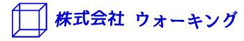 埼玉・東京の軽貨物の運送会社 株式会社ウォーキング